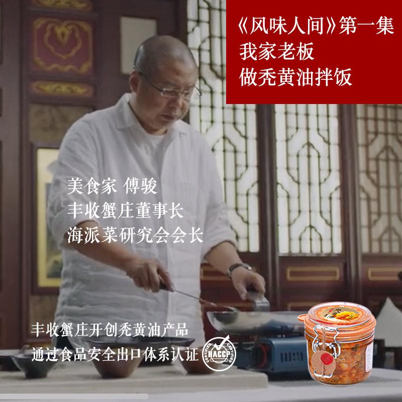 《风味人间》上榜!丰收蟹庄 蟹黄酱 110g 28元包邮