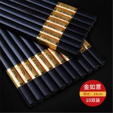 合金筷子10双装 耐高温不发霉 24cm 16.9元