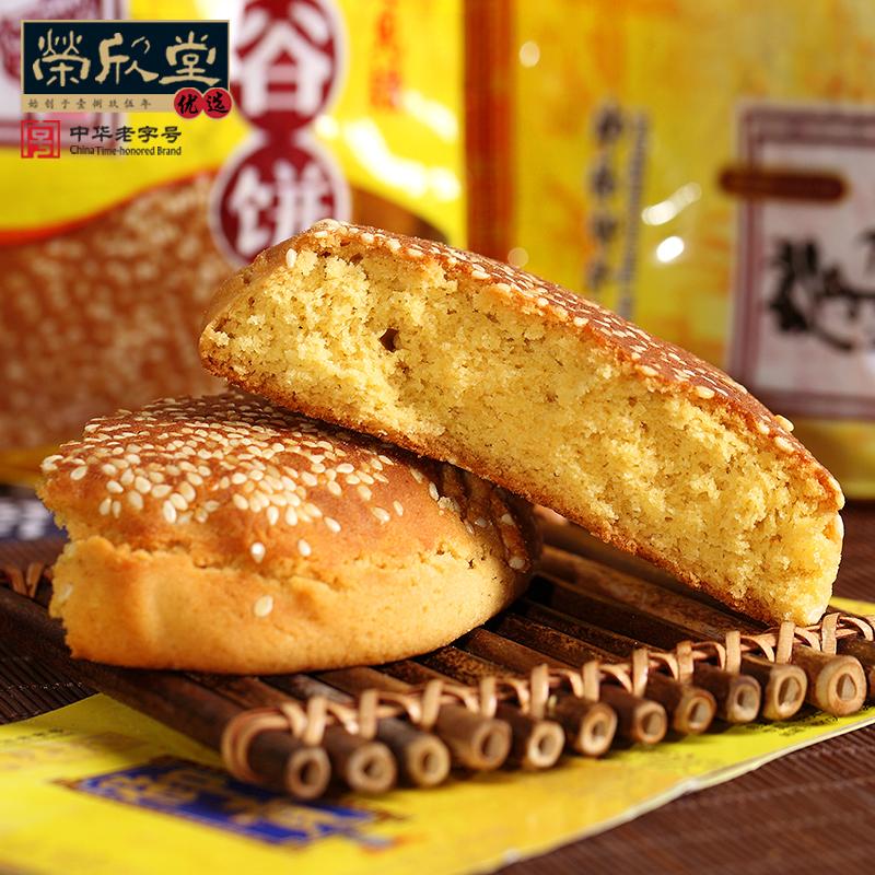 荣欣堂 太谷饼 400g*2袋 16.9元包邮