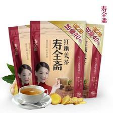 寿全斋 红糖姜茶 12g*7条 5.9元包邮