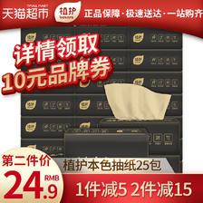 植护竹浆本色抽纸3层110抽25包面巾纸卫生纸巾整箱批发 29.9元