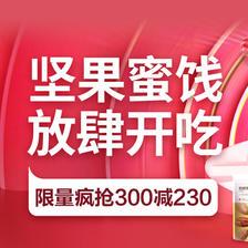 促销活动:京东双11全球好物节坚果蜜饯放肆开吃 限量疯抢300减230