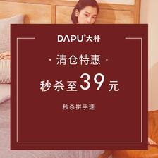 DAPU 大朴 15种N种袜子集合(3双装/4双装/5双装) 39元包邮
