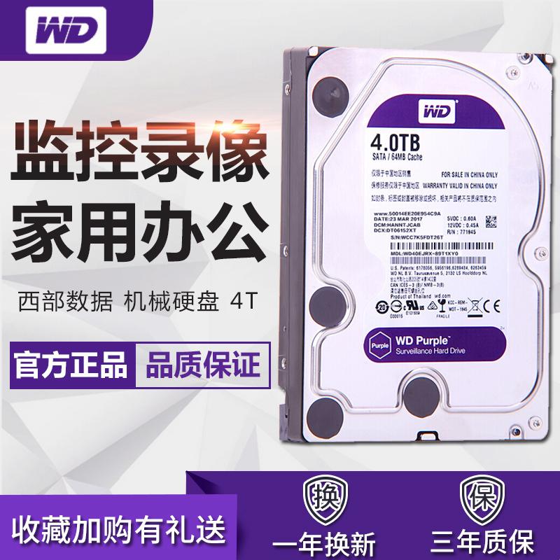 西部数据(WD) 紫盘 WD40EJRX 监控级机械硬盘 4TB  券后594元