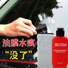 快美特汽车挡风玻璃清洁剂除油膜顽固油污水垢污渍水印强力清洗剂 *2件 23
