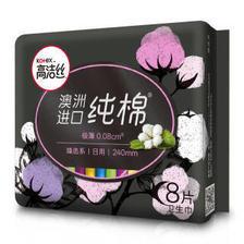 高洁丝(kotex) 臻选系列 极薄纯棉卫生巾 240mm 8片装+凑单品  券后3.45元