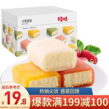 百草味(Be&Cheery) 冰雪蛋糕 540g *5件 69.5元(合13.9元/件)