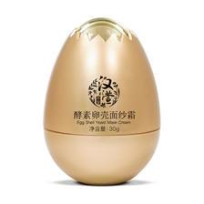 第二件半价 酵母提拉紧致卵壳面膜面纱霜 券后¥38