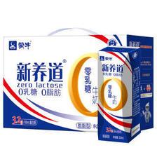 蒙牛 新养道 零乳糖脱脂型牛奶(无乳糖好吸收)250ml×12 礼盒装 *2件 67.84元