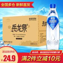 岳龙泉天然矿泉水弱碱性饮用水350ml*15瓶整箱小瓶纯净水包邮批发  券后19.9