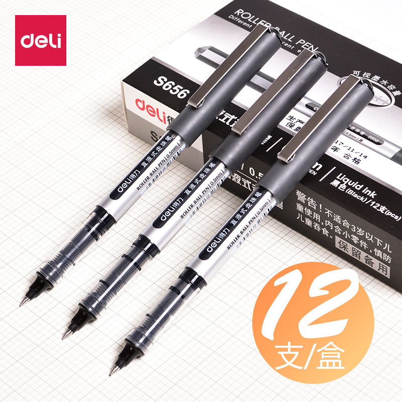 得力(deli) S656 直液式走珠笔 10支混装 赠2支中性笔 11.8元