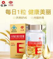4.9分 美白肌肤,抗衰老:仁和 小红樱维生素E 60粒 券后14.9元包邮