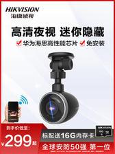 海康威视360全景隐藏免安装无线行车记录仪AE-DN2017-F2 券后249元包邮