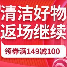 促销活动:京东清洁好物返场继续 领劵满149减100
