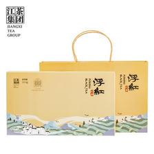 浮瑶仙芝 江茶集团旗下 浮红特级浓香红茶 200g 礼盒装 券后29元包邮