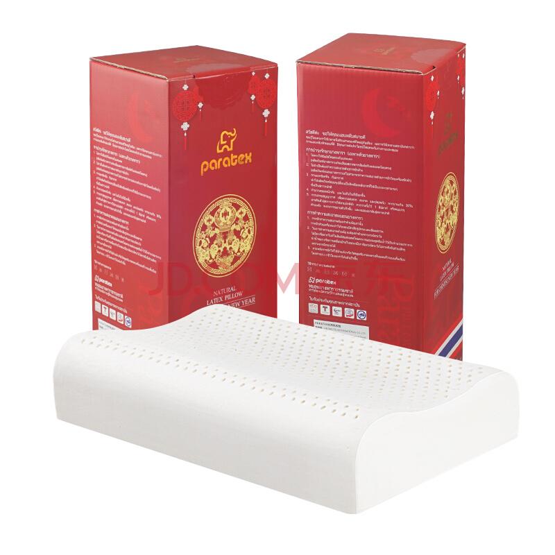 人体工学!PARATEX泰国原装进口经典波浪枕红色礼盒装 198元包邮(需用券)
