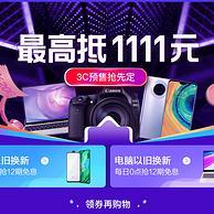 苏宁易购 双11数码3C 专场促销 0点抢12期免息 最高抵1111元