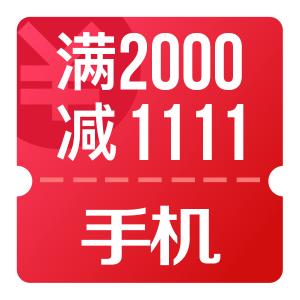 京东优惠券 手机2000-1111神券 每天0/10/15/20点抢