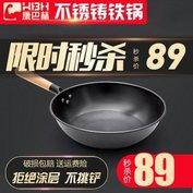 康巴赫鑄鐵炒鍋無涂層不挑鏟32cm 89元