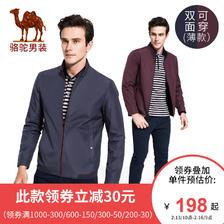 ¥138 Camel骆驼 双面可穿 男子夹克外套