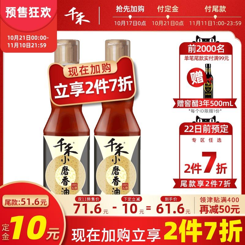 21日0点、双11预售: 千禾 小磨香油 405ml*2瓶 61.6元(10元定金,11日尾款)