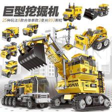 ¥13.9 星堡积木(XINGBAO)积木13002巨型挖掘机随机
