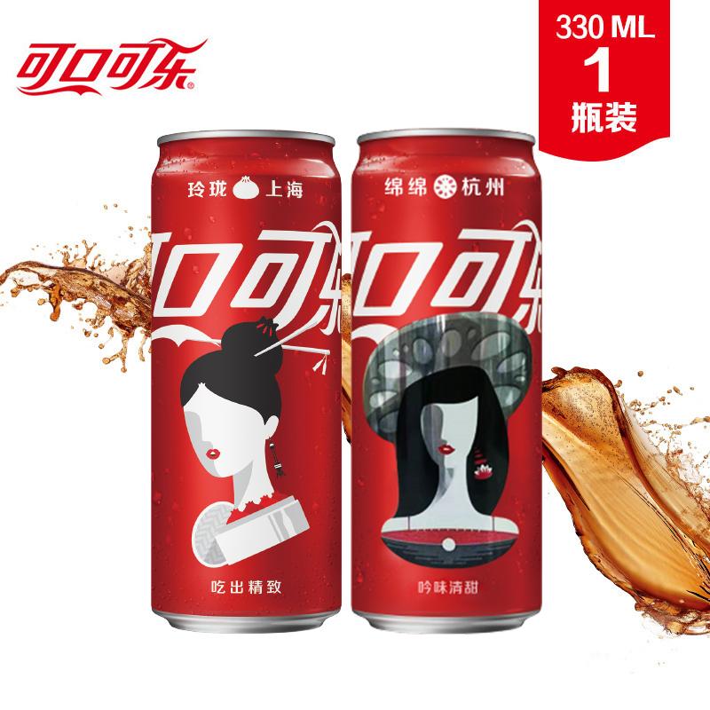 可口可乐(Coca Cola) 定制礼物世界杯纪念版 刻字定制可乐摩登瓶 330ml 19.9元