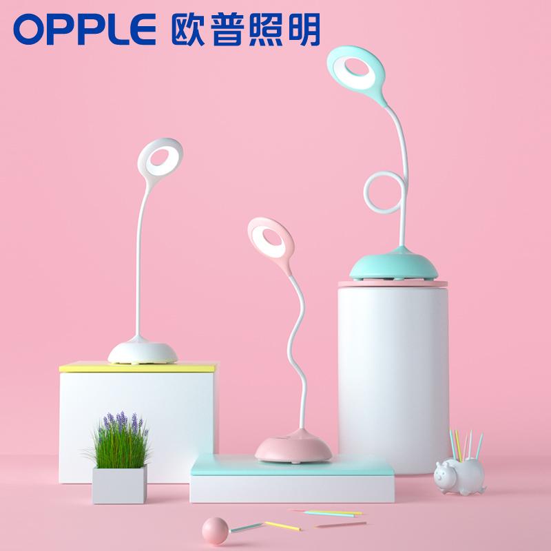 欧普照明(OPPLE) LED充电台灯 插电款 4.5W 19.9元