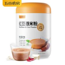 抢大牌 五谷磨房红豆薏米粉代餐粉 券后¥54.9