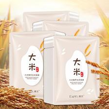 莱贝 大米精华蚕丝面膜孕妇可用 券后¥19.9