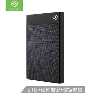 希捷(Seagate) 2TB Type-C兼容USB3.0 移动硬盘 锦 2.5英寸 硬件加密 免费数据救援 自动备份 布艺黑色 579元
