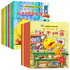 《儿童情绪管理与好习惯培养绘本》全20册 券后19.9元包邮