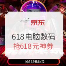24日0点、促销活动: 玩所未玩,京东618电脑数码主会场 抢618元神券,1元最