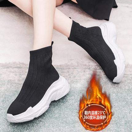 稀世爱恋 女士 套脚袜子鞋 59元包邮(加绒可选)