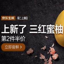 促销活动:京东生鲜周二上新日鲜果会场 第二件半价