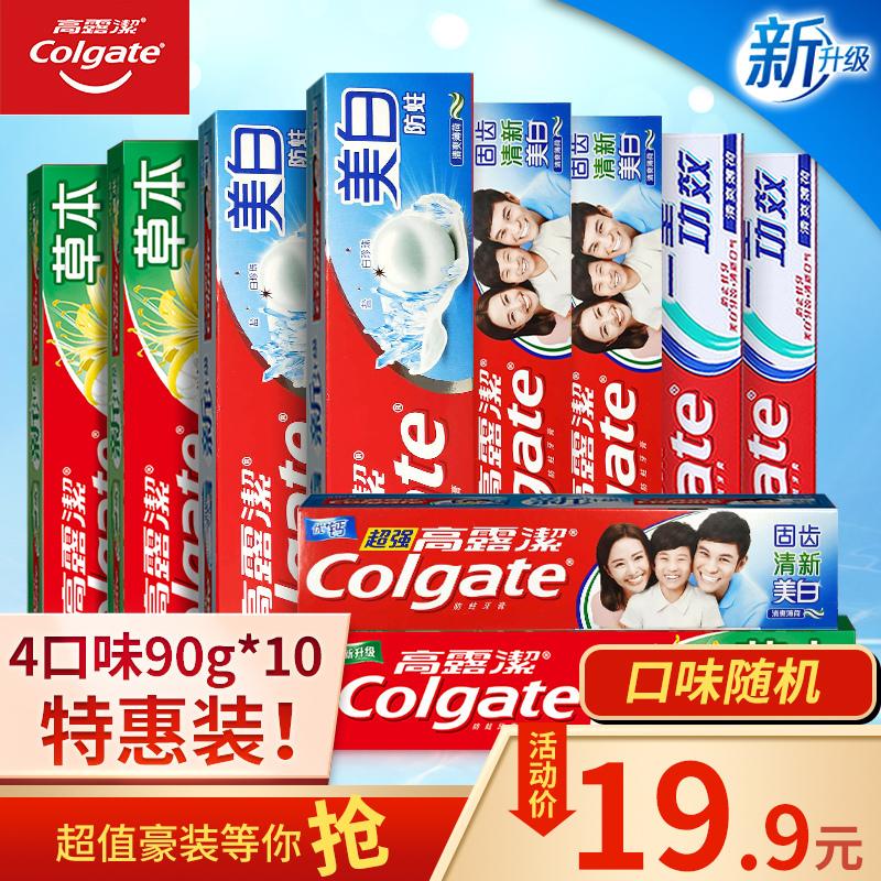 高露洁草本超强美白牙膏套装 防蛀 美白去牙渍 清新口气 护牙龈 19.9元