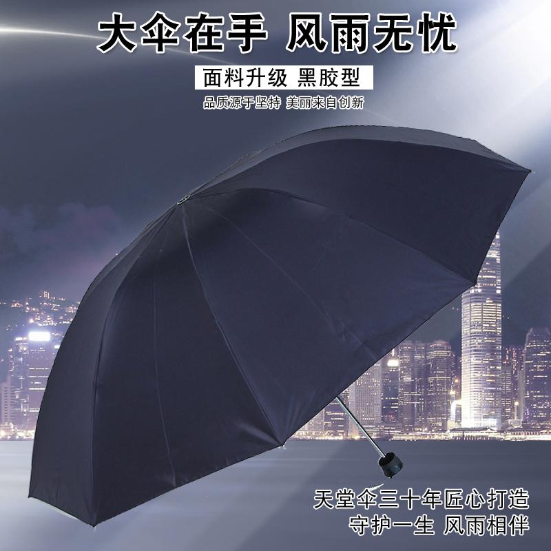 天堂伞大号超大雨伞男女折叠太阳伞防晒防紫外线伞晴雨两用33188E 19.5元