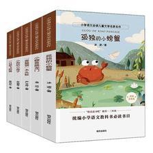 全5册快乐读书吧二年级上册注音版 ¥8