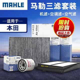 马勒/MAHLE 滤芯滤清器 机油滤+空气滤+空调滤 本田车系 54元