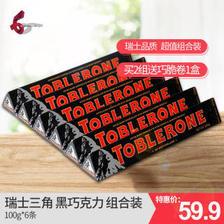 瑞士进口 Toblerone瑞士三角巧克力 含蜂蜜及巴旦木糖 黑巧克力100g*6条 *2件 84.