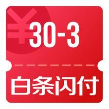 京东优惠券 领30-3白条闪付券