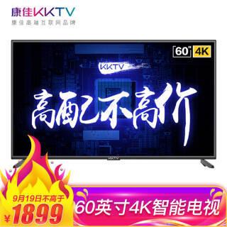 KKTV U60K5 60英寸 4K 液晶电视 1899元