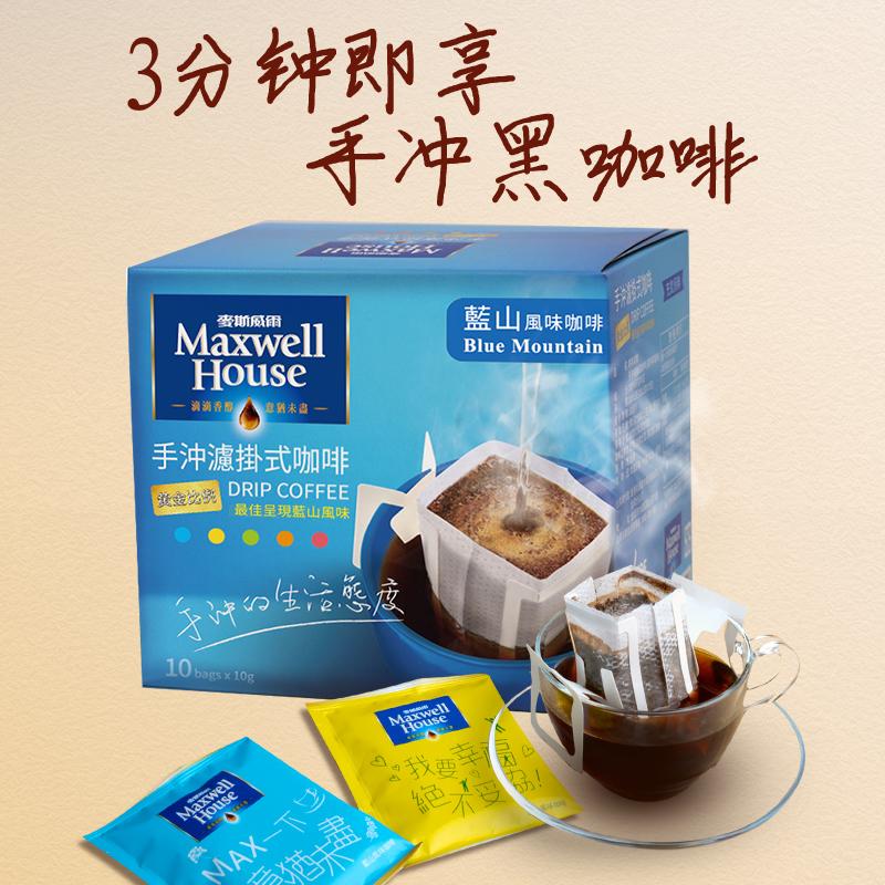 麦斯威尔 挂耳式咖啡粉 蓝山/曼特宁 2盒 赠手冲杯29.8元包邮(需领券)