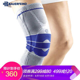 BAUERFEIND GenutrainB 运动护膝 钛灰色防滑款 3 *2件 580元(合290元/件)