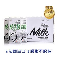 中粮直采 法国进口 欧诺鲜3.6高钙脱脂牛奶 1L*12盒 89元包邮