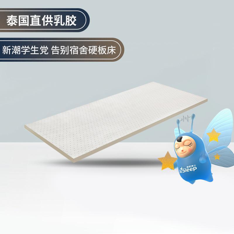 ¥287.9 17日0点、考拉海购黑卡会员: Aisleep 睡眠博士 天然乳胶学生床垫 90*190*3cm