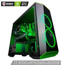 雷霆世纪 Greenlight 944 i7-8700/技嘉RTX2060/技嘉B360/DDR4 8G/250G/Win10/游戏组装电脑/