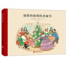 《童立方·百年经典美绘本系列:彼得和洛塔的圣诞节》 *10件 99元(合9.9元/