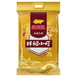 京东商城 限地区: 金龙鱼 寿司香米 鲜稻小町大米 5KG *3件 62.85元(2.1元1斤,可凑单包邮)