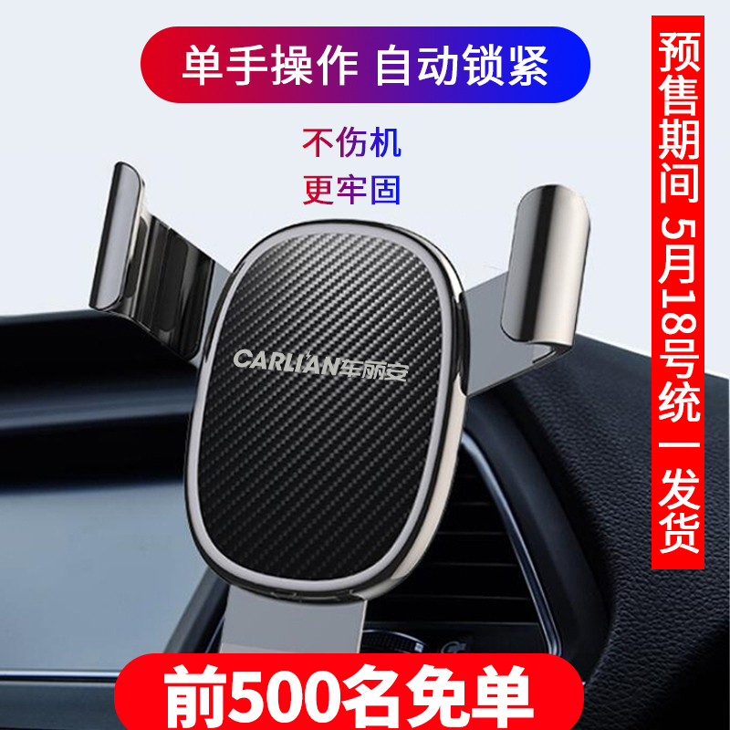 19日0点: 车丽安 重力联动 车载手机支架 4.9元包邮(需用券)